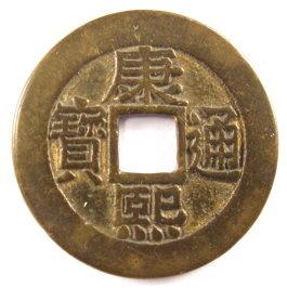moneta.jpg.b394dbee55e9ce1af37327f7960d9131.jpg